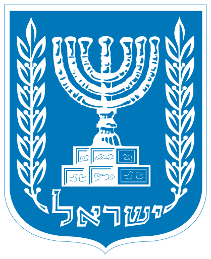 418px-coat_of_arms_of_israel_svg