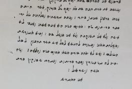 კორაიმების განქორწინების წერილი